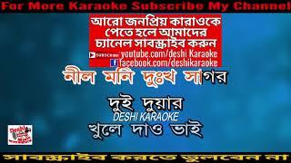 Mathay Porechi Sada Cap | Agun | Bangla Karaoke | Deshi Karaoke