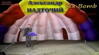 Александр Надточий с песней Sex Bomb New2018#ВидеоПоискЮтубе