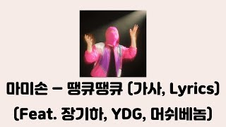 마미손 (Mommy Son) - 땡큐땡큐 (Feat. 장기하, YDG, 머쉬베놈) [나의슬픔 (My Sadness)]│가사, Lyrics