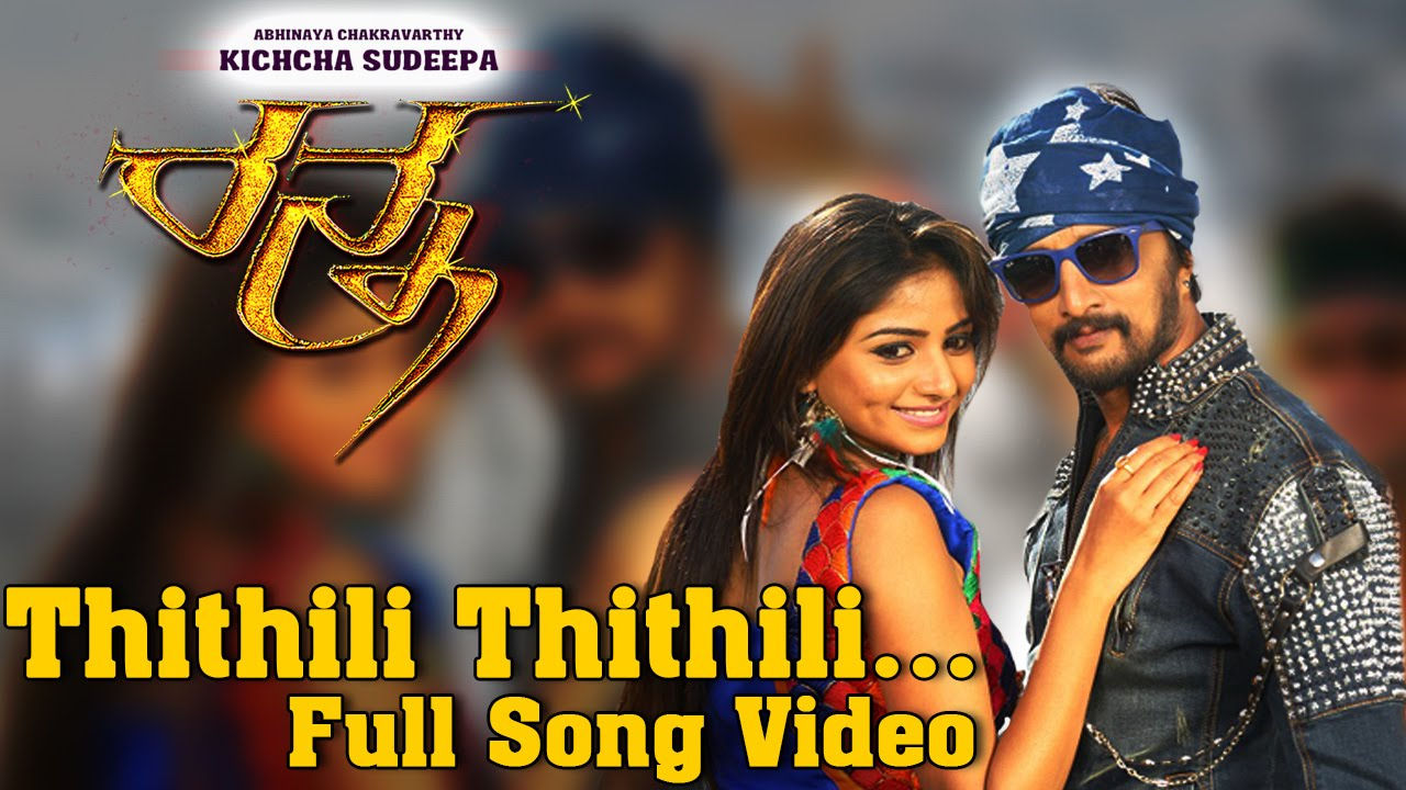 Kannada film hollywood songs free download.