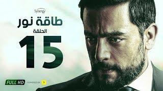 مسلسل طاقة نور - الحلقة الخامسة عشر - بطولة هاني سلامة | Episode 15 - Taqet Nour Series