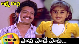 Papa Paade Pata Full Video Song | Lakshmi Durga Movie Songs | Nizhalgal Ravi | Shamili