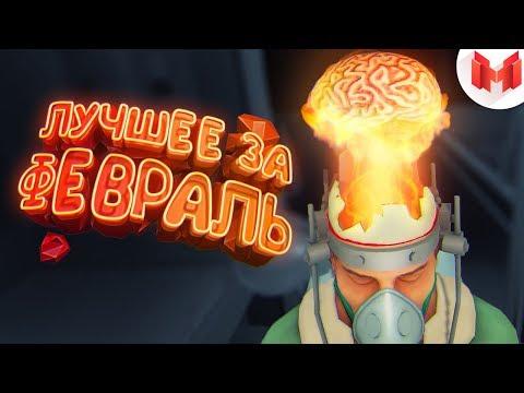 """""""Баги, Приколы, VR"""" Лучшее за февраль 2018"""