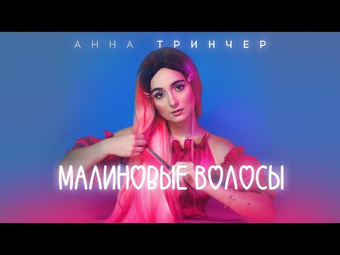 Анна Тринчер - Малиновые волосы (Lyric video 2020)