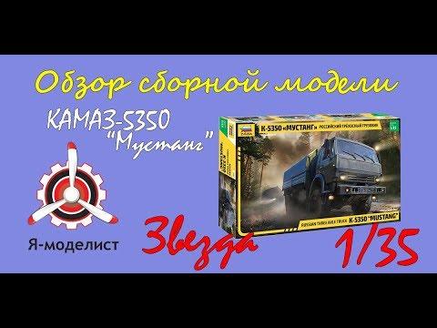 "Обзор модели грузовика ""Камаз-5350 Мустанг"" фирмы ""Звезда"" в 1/35 масштабе."