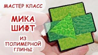 МИКА ШИФТ ♥ ПОЛИМЕРНАЯ ГЛИНА ♥ МАСТЕР КЛАСС ANNAORIONA