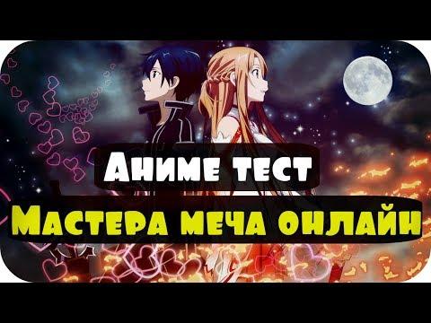 Мастера меча онлайн (2012): смотреть аниме онлайн в HD