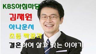 KBS 아침마당 김재원 아나운서 초등6학년 짝꿍과 살고 있는 사연
