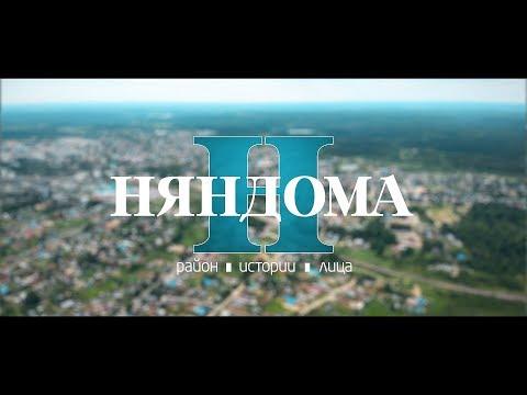 Совместная работа с телеканалом «Регион29»   Фильм «Няндома-Район.Истории.Лица»