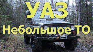 Обслуживание подготовленного УАЗа