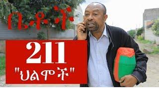 """""""ህልሞች"""" Betoch Comedy Ethiopian Series Drama Episode 211"""
