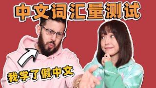 中文十级老外挑战中文词汇量测试!见到成语直接崩溃了!?