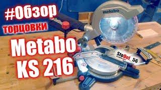 Лучшая торцовка за 120$ Metabo KS 216 m обзор, настройка лазера
