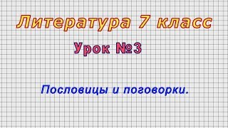 Литература 7 класс (Урок№3 - Пословицы и поговорки.)