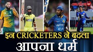 ये नामी क्रिकेटर्स जिन्होंने किया अपना धर्म परिवर्तन | famous cricketers who changed their religion