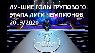 ЛУЧШИЕ ГОЛЫ ГРУПОВОГО ЭТАПА ЛИГИ ЧЕМПИОНОВ 19 20 BESTGOALS OF THE CHAMPIONS LEAGUE GROUP STAGE 19 20