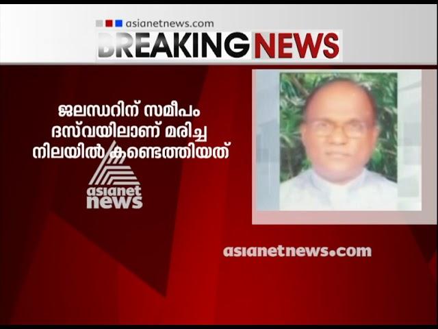 Priest Kuriakose who filed plaint against Franco Mulakkal found dead