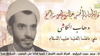 فاطمه العليله - الشيخ عبدالوهاب الكاشي