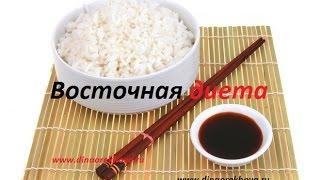 Чудо-Восточная диета