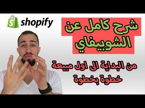 شوبيفاي دروب شيبنغ خطوة بخطوة بطريقة ٢٠٢٠ shopify شرح thumbnail