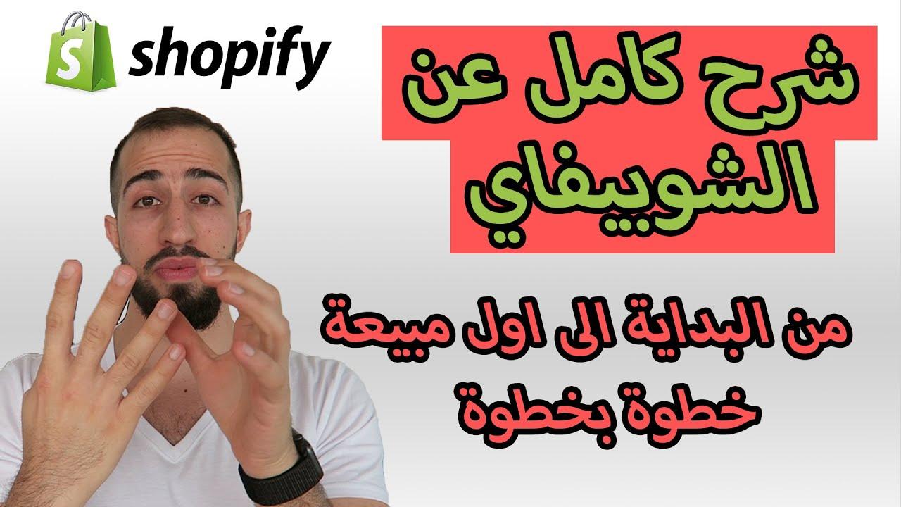 شوبيفاي دروب شيبنغ خطوة بخطوة بطريقة ٢٠٢٠ shopify شرح