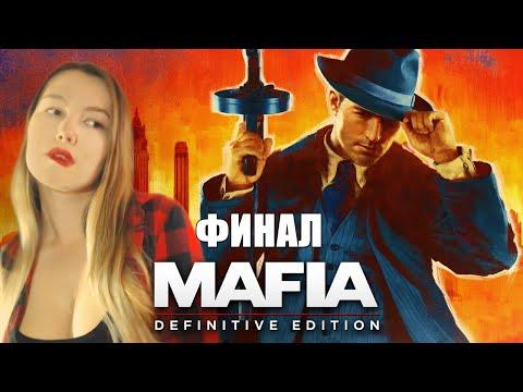 Видео: МАФИЯ - ФИНАЛ #3 🏎 MAFIA: Definitive Edition (PS4) 🏎 Обзор и Полное прохождение на русском
