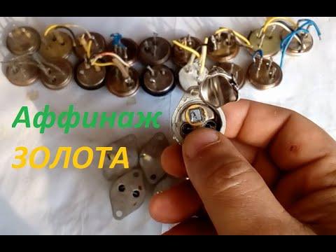 Транзисторы КТ802 КТ808 КТ825 КТ812 и подобные. 2Т826АОСМ