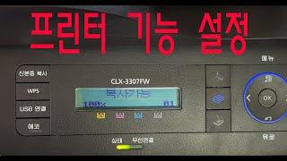 11편 (기능) 프린터 기능 설정방법#(모든제품)#삼성…