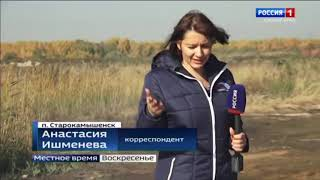 Сюжет про подземный пожар рядом с озером Курочкино.  Вести Южный Урал