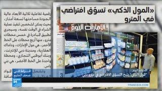 """""""المول الذكي"""" يتيح التسوق الافتراضي في مترو دبي"""