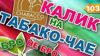 #103 Забили ЧАЙ вместо ТАБАКА! Обзор на Chabacco! | HookahKing