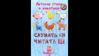 Детские аудиостихи о животных. Бесплатно на GooglePlay