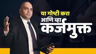 कर्जमुक्त व्हा - या 5 Steps BANK LOAN पासून मुक्त करतील | SnehalNiti