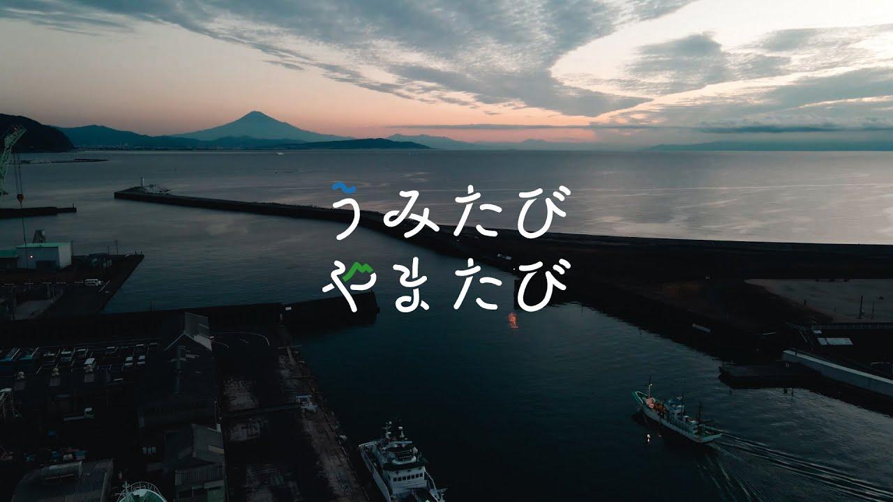 うみたびやまたび(焼津市編)懐かしさに、会いにきて。静岡県焼津市・川根本町で味わう、どこか懐かしい癒しの旅。