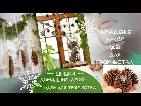 Смотреть Как украсить дом шишками Шишки в декоре и украшении дома Красивые идеи