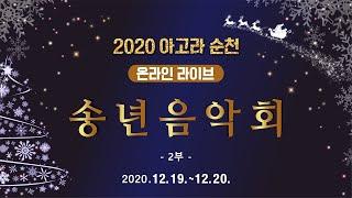 2020 아고라 순천 송년음악회 2부