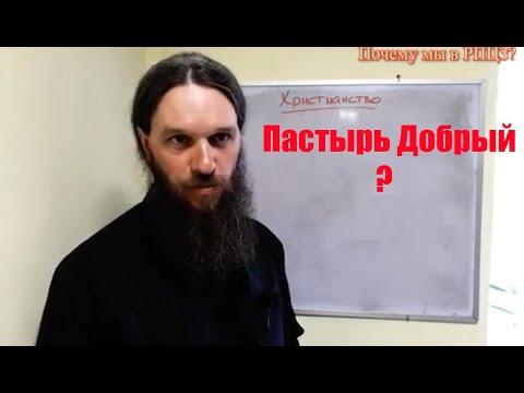 """Разоблачение канала """"Пастырь Добрый"""""""