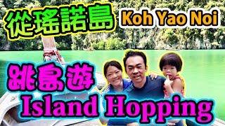 【泰國旅遊。瑤諾島】從瑤諾島跳島遊|Island hopping from Koh ...