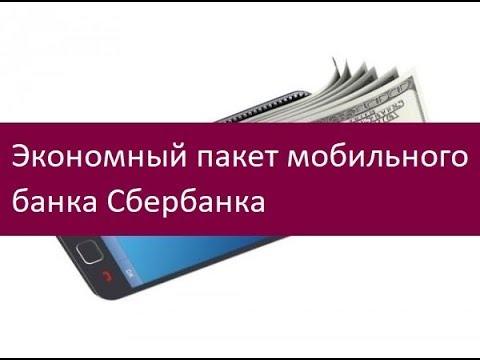 Экономный пакет мобильного банка Сбербанка. Особенности