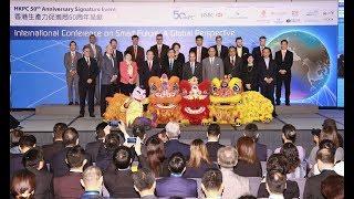 「智慧未來 全球視野」國際會議
