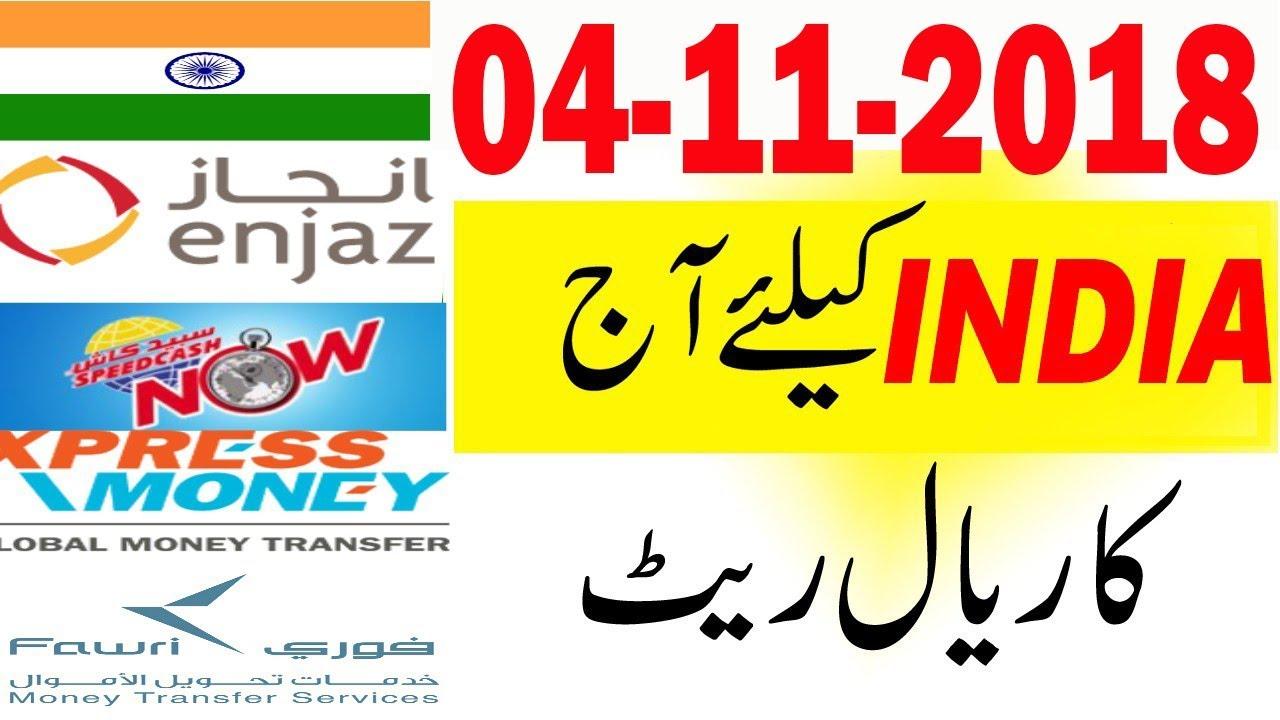 Al rajhi bank rate saudi riyal to pakistani rupees