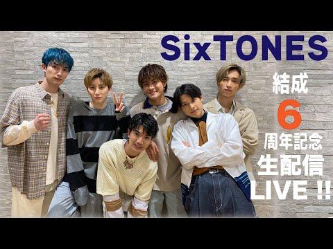 SixTONES 6周年記念 生配信LIVE