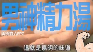 [HD] 美食廢人EP2:男神精力湯 thumbnail