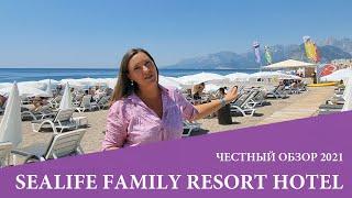 SEALIFE FAMILY RESORT HOTEL В 5 минутах хотьбы до площади Ататюрк очень красивый район Коньяалты