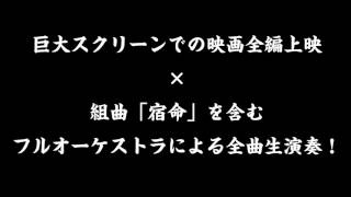 映画『砂の器』シネマ・コンサート 開催! thumbnail