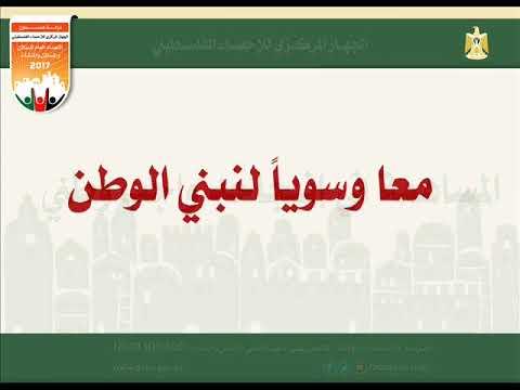 التعداد العام حدث هام في حياة الشعب الفسطيني