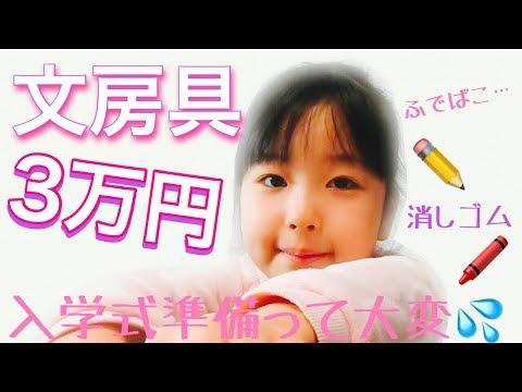 3万円の文房具とか大量購入品紹介💕入学準備って結構大変💦