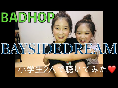 BAD HOPのBayside Dream feat. T-Pablow, Tiji Jojo & Benjazzy (Official Video)を小学生が聴いてみた!!! ▶12:04