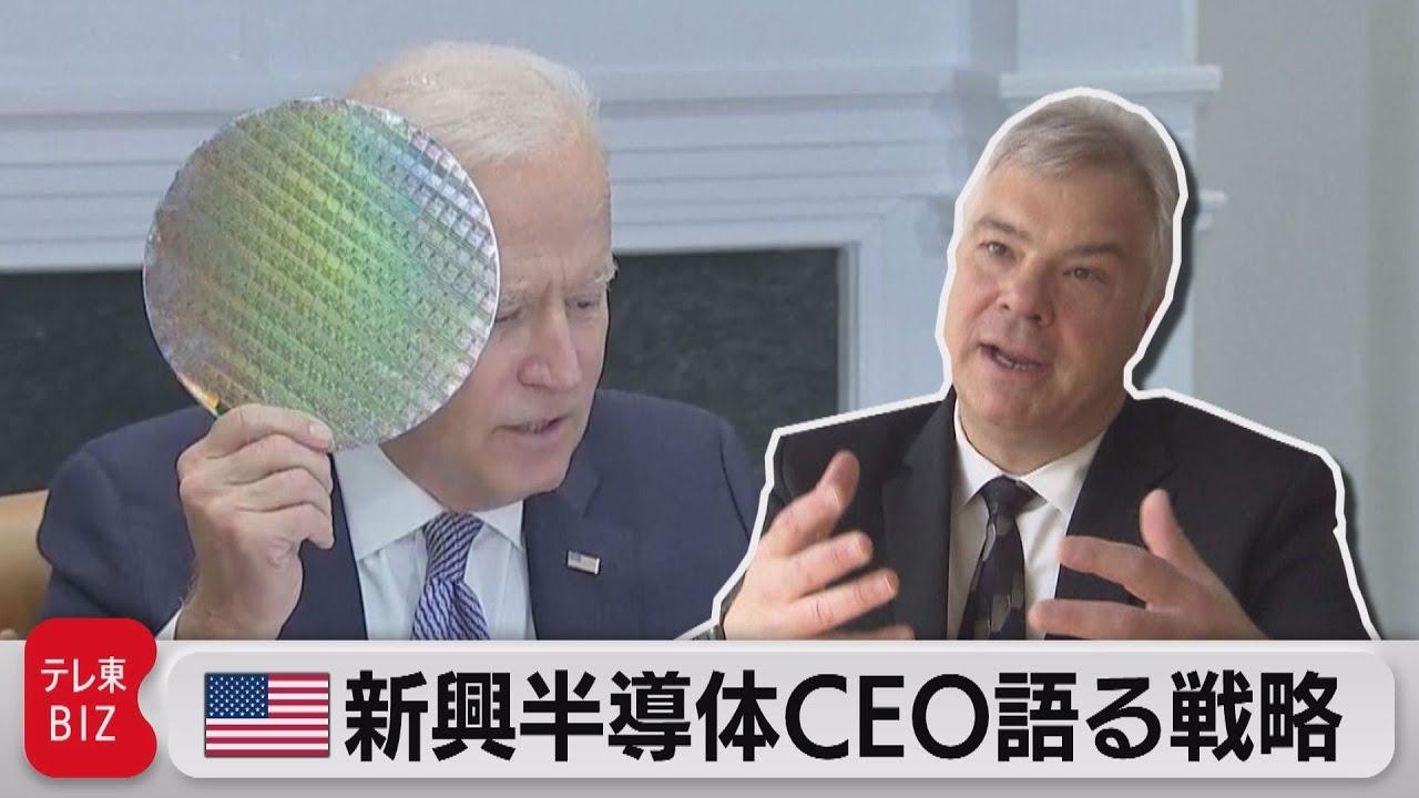 「大統領のウエハー」作ったアメリカ新興半導体メーカーCEOが語る戦略(2021年9月20日)