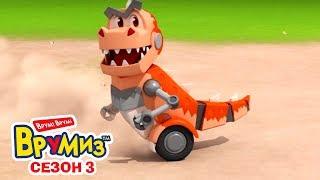 Врумиз – Застенчивый динозавр часть 2 - Мультфильмы про машинки – новые серии 2017